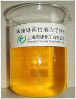 咪唑啉两性表面活性剂 咪唑啉
