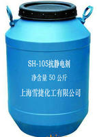 抗静电剂SH-105/特殊季铵盐 SH-105抗静电剂
