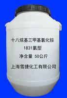 1831乳化剂(十八烷基三甲基氯化铵)