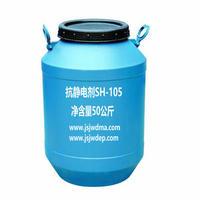 抗靜電劑SH-105/特殊季銨鹽 SH-105抗靜電劑