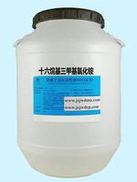 乳化劑1631十六烷基三甲基氯(溴)化銨  70%