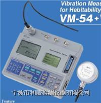 日本理音VM-54A超低频测振仪 VM-54A