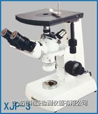 XJP-3A 金相显微镜 XJP-3A