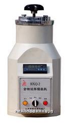 BXQ-2 型金相试样镶嵌机