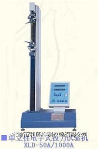 XLD-A/AM型金碧系列电子式拉力试验机 XLD-A/AM