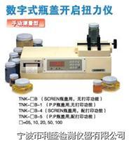 TNK系列数字式瓶盖扭力仪 TNK系列