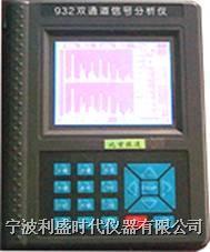 932高级分析仪/动平衡仪/数据采集器 932