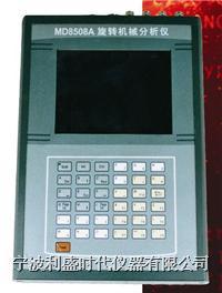 MD8508A 旋转机械分析仪 MD8508A