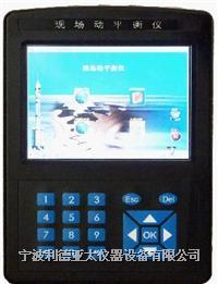 便携式现场动平衡仪LC-820 LC-820