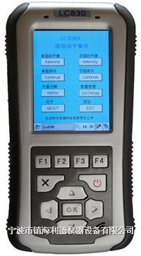 LC-830 手持式现场动平衡仪 LC-830