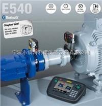 E540专业型激光对中仪 彩屏蓝牙 Easy-laser E540