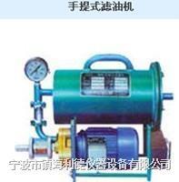 LD-LUC20 轻便型滤油机  LD-LUC20