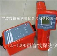 LD-1000地下管线探测仪 国产最便宜的管线探测仪 LD-1000