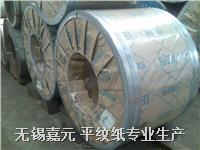 金属用平纹编织布复合纸 SD-9750