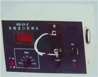 核酸蛋白检测仪 HD-21-2