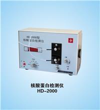 核酸蛋白检测仪 HD-2000型