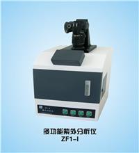 多功能紫外分析仪 ZF1-I