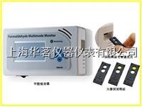 FMM-MD室内甲醛检测仪