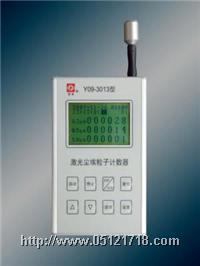 手持式激光尘埃粒子计数器(超薄型) Y09-3013