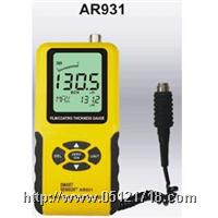AR931分体式涂层测厚仪 AR931  AR-931分体式涂层测厚仪