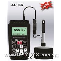 AR936里氏硬度计/香港希玛里氏硬度计 AR936 AR-936/香港希玛里氏硬度计