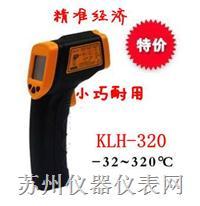 红外线测温仪KLH320 KLH-320