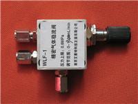 WLF-1型气体稳流阀 WLF-1