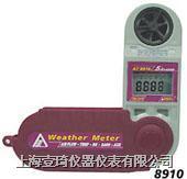 台湾衡欣AZ8910风速仪 AZ8910