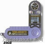台湾衡欣AZ-8908风速计 AZ-8908