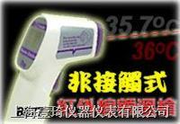 额温测量仪 AZ8877 AZ8877
