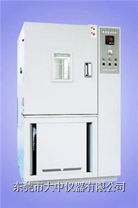 高低温试验箱 DZHGD