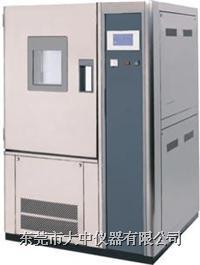 可程式高低温试验箱0℃ ~150 ℃ DZ系列