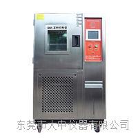 可程式恒温恒湿试验箱-40℃ ~150 ℃ DZ系列