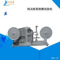 RCA纸带耐磨試驗機 DZ-205