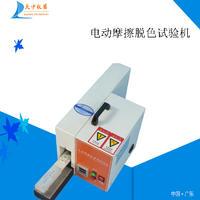 电动摩擦色牢度试验机 DZ-302