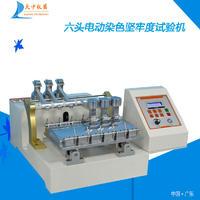 电动摩擦染色坚牢度试验机 DZ-328