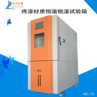 可程式高低温试验箱-70℃ ~150 ℃ DZ系列