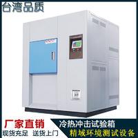 精域冷热冲击试验箱(外烤漆)冷热冲击试验机 高低温冲击试验机 冷热冲击测试箱 JY-LC-150L