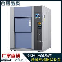 精域廠家直銷 冷热冲击试验箱、冷热冲击试验机、 冷热冲击试验仪 冷热冲击试验箱 JY-LC-150L