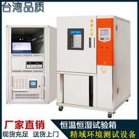精域厂家直销高低温实验机  吐霜水解试验机 恒温恒湿试验箱 JY-HW-225L
