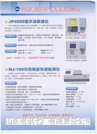 中国示波极谱**品牌 JP4000