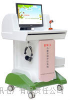 EFX-1型儿童智力测试仪