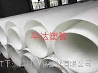 聚丙烯管 dn20-800mm