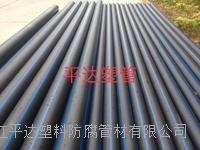 PE管材 dn20-800mm