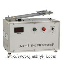 漆包线静态摩擦系数试验仪 KS-JMY-16