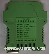 智能溫度變送器PH333EE PH333EE