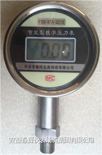 智能型數字壓力表 YSB-97A