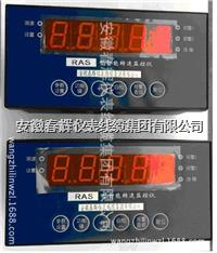 RAS型智能转速监视仪 RAS