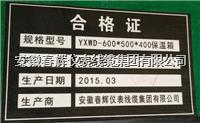 玻璃鋼儀表保護箱 YXW-654YXWD-665-YXWD-665  YXW-665B
