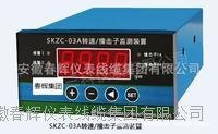 SKZC-03A智能轉速撞擊子監視保護儀